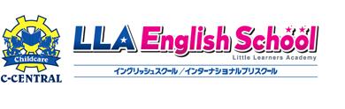 LLA English Schoolはインターナショナルプリスクールとアフタースクールを扱うイングリッシュスクールです。
